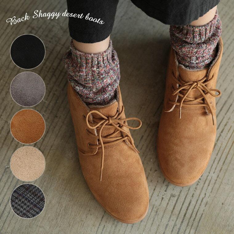 ブーツ M/Lサイズ シンプルな定番ブーツで、さりげない季節感を添えて。裏シャギーデザートブーツレディース/靴/シューズ/ショートブーツ/フェイクスエード/スウェード調/グレンチェック/フラット/ぺたんこ