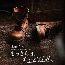 まっさらは、すっとばせ。 経年変化が待ちきれない、せっかちさんの本革ブーツ M/L/LLサイズ レディース/靴/ショートブーツ/ワークブーツ/レザー/本革/ヌバック