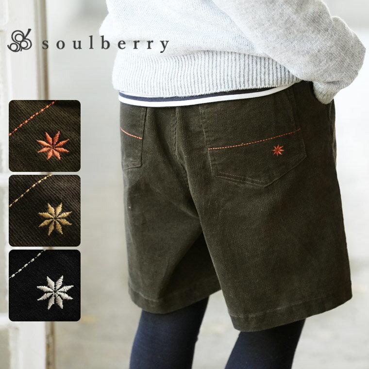 パンツ S/M/L/LL/3Lサイズ しっとり素材でぬくもり感のある大人カジュアルに。コーデュロイ刺繍ショートパンツレディース/キュロット/ショーパン/ストレッチ/ボトムスsoulberryオリジナル