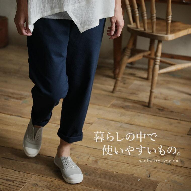 パンツ M/L/LL/3Lサイズ ゆったり穿いて心地いい、こだわりの1本。綿麻ゆったりテーパードパンツレディース/クロップドパンツ/コットンリネン/ボトムスsoulberryオリジナル
