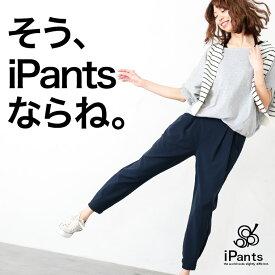 掘り出しバザールイベント商品のためお客様都合での返品・交換不可ただ、穿くだけで・・・!?そう、iPantsならね。ただ穿くだけで、人生を豊かにする iPantsパンツ S/M/L/LL/3Lサイズ レディース/テーパード/ジョガーパンツ/ジョグパンツ/ボトムス