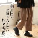 パンツ M/L/LL/3Lサイズ 雨の日も、私らしく歩こう。私のための雨パンツ。レディース/ワイドパンツ/テーパードパンツ/…