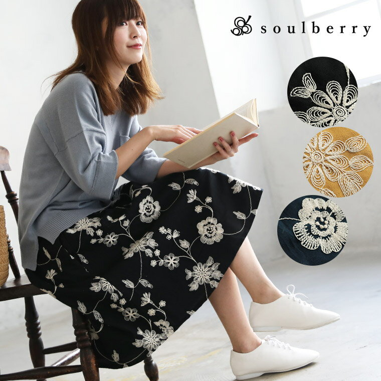 スカート M/L/LL/3Lサイズ 大好評の刺繍スカートが、リニューアルで再登場。花柄刺繍フレアスカートレディース/Aライン/膝下丈/ミドル丈/ボトムスsoulberryオリジナル