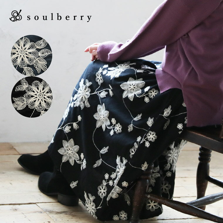 スカート M/L/LL/3Lサイズ ぬくもり感のある刺繍スカートが、より大人っぽくリニューアル。花柄刺繍フレアスカートレディース/ギャザースカート/ミモレ丈/ひざ下丈/ボトムスsoulberryオリジナル