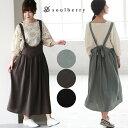 【送料無料】スカート M/L/LL/3Lサイズ こだわりデザインで、ふんわり女性らしく。ロングサロペットスカートレディース/ワンピース/サロペットワンピース/ジ...