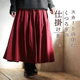 【10/20販売開始】スカートの中に、くつろぎの仕掛けあり。冬でも無理せず穿ける、ワザありスカート S/M/L/LL/3L/4Lサイズ レディース/フレア/ギャザー/ロング/裏起毛/フリース/インナーパンツ/ボトムス