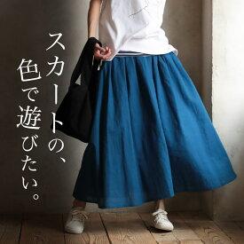 【ついに再入荷!】スカートの、色で遊びたい。 この色とこの生地だから。遊べるスカート S/M/L/LL/3L/4Lサイズ レディース/フレア/ギャザー/コットン/綿麻/ロング/ボトムス