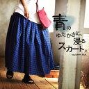 【5/15販売開始】青のゆたかさに、浸るスカート。 表情ゆたかな「青」を楽しむチェック柄スカート M/L/LL/3Lサイズ レ…