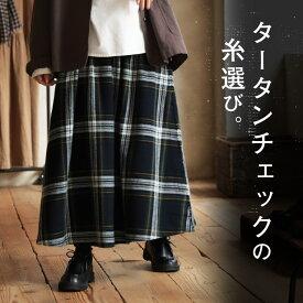 【ついに再入荷!】タータンチェックの糸選び。 季節に馴染むタータンチェックの主役スカート M/L/LL/3Lサイズ レディース/ボトムス/スカート/タータンチェック/フリンジ
