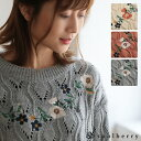 ニット M/L/LLサイズ 上品な透かし編みニットに、旬の刺繍をのせてほの甘く。透かし編み花刺繍ニットレディース/プル…