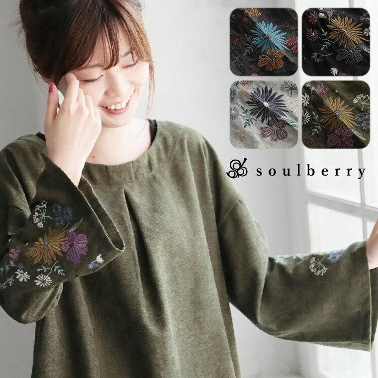 プルオーバー M/L/LLサイズ やさしげな花刺繍で、上品な旬の女性らしさを。袖刺繍フレアスリーブプルオーバーレディース/ベロア風/長袖/トップスsoulberryオリジナル