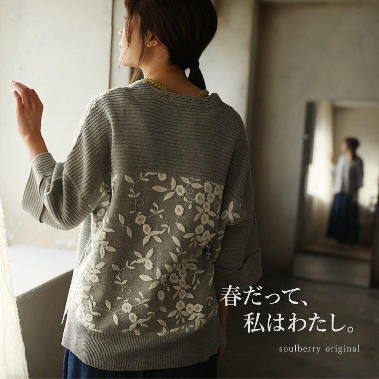 プルオーバー M/L/LL/3Lサイズ 草花刺繍を背中に添えた、絶妙な甘さの一枚。後ろ刺繍チュールニットソープルオーバーレディース/七分袖/7分袖/Vネック/春ニット/トップスsoulberryオリジナル