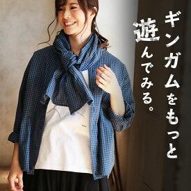 【2/25販売開始】スタンダードを遊んでみる。 さらっと羽織りたい、夏の綿麻ギンガムチェックシャツ M/L/LL/3L/4Lサイズ レディース/トップス/ノーカラー/丸首/綿麻/コットンリネン/長袖