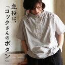 【5/15販売開始】主役は、「コックさんのボタン」 コックさんの服からヒントをもらったシャツ M/L/LL/3L/4Lサイズ レ…