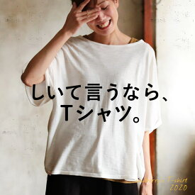 待望の\\再入荷販売スタート//しいて言うなら、Tシャツ。 Tシャツを作るつもりはなかったけど、できたTシャツ S/M/L/LL/3L/4Lサイズ レディース/カットソー/半袖/コットン/綿/トップス