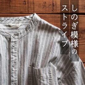 「mimizuku陶房」 しのぎ模様のストライプシャツ M/L/LL/3L/4Lサイズ レディース/ブラウス/コットンリネン/綿麻/長袖/バンドカラー/ノーカラー/トップス