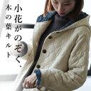 ジャケット S/M/L/LL/3Lサイズ やさしさ漂う1着が、大人の花柄になって再登場。花とキルトシリーズ キルトジャケットレディース/アウター/羽織り/長袖/...