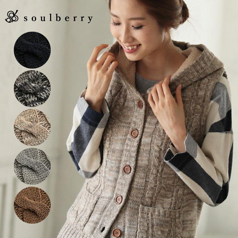 ベスト M/L/LL/3Lサイズ 秋も冬も重ね着を楽しめる、あったか2枚仕立て。裏ボアニットべストレディース/羽織り/ノースリーブ/ケーブル編み/フード付きsoulberryオリジナル