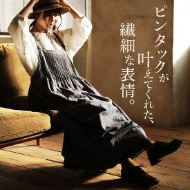 ピンタックが叶えてくれた、繊細な表情。 華奢なピンタックが女性らしさを香らせる『ジャンパースカート』 M/L/LL/3Lサイズ レディース/ワンピース/ジャンパースカート/ロング/コットン100%