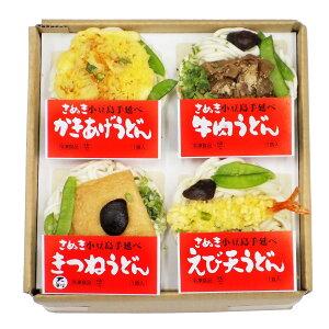 小豆島手延べ冷凍うどん8食セット 冷凍うどん 小豆島 うどん 創麺屋