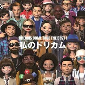 DREAMS COME TRUE(ドリームズ カム トゥルー)/DREAMS COME TRUE THE BEST! 私のドリカム [CD] 2015/7/7発売 UMCK-1577