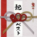 MONGOL800(モンゴル800)/800 BEST-simple is the BEST!!-[CD] HICC-3403