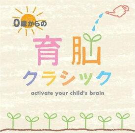 0歳からの育脳クラシック [CD] MOW-607
