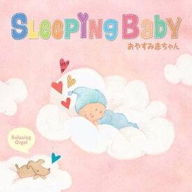 スリーピング・ベイビー〜おやすみ赤ちゃん [CD] DLOR-569