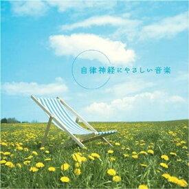 自律神経にやさしい音楽 [CD] DLMF-3906