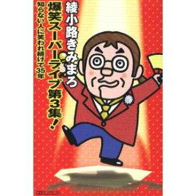 【カセットテープ】 綾小路きみまろ/爆笑スーパーライブ第3集!〜知らない人に笑われつづけて35年〜 TETE-28747