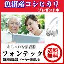 日本製集音器(補聴器ではありません) ヘッドホン式【フォンテック】 Phontec集音器 (コシヒカリ1kgプレゼント中) 贈り…