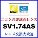 【ニコン・エシロールの1.74非球面】[レンズ交換大歓迎] NIKON SV174AS [UVカット/撥水コート/ハードマルチ] 【2枚1組】 (エスブイ)