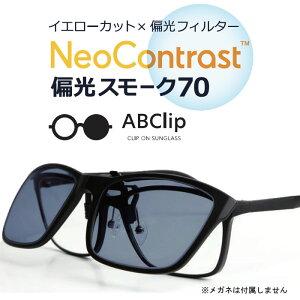 [ネオコントラスト+偏光(サングラス)] メガネの上につけられるクリップオンタイプ 眩しさ軽減に 乱反射防止