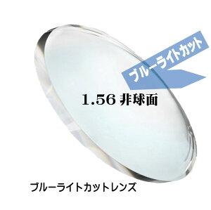 [ブルーライトカット] メガネレンズ交換 パソコン用レンズ 1.56非球面 眼鏡 めがね PC用メガネ スマホ ゲーム SKY2 (近視 遠視 乱視 老眼 伊達メガネ) ゲーミング UVカット 【2枚1組】 耐キズ 内面