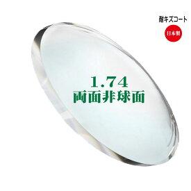 [メガネレンズ交換] 両面非球面 メガネ レンズ 超薄型1.74両面非球面レンズ [UVカット / 耐キズ] メガネレンズ 眼鏡レンズ シグマ174DAS ユレ・歪み・厚みが気になる方へ (2枚1組) 強度近視
