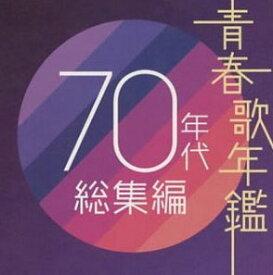 青春歌年鑑 70年代総集編[CD] PCCA-2094