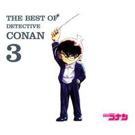 「名探偵コナン」テーマ曲集3〜THE BEST OF DETECTIVE CONAN3〜[CD] JBCJ-9030