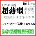 [近視用 遠視用 伊達メガネ レンズ交換] 【超薄型 1.67非球面レンズ】イトーレンズ(ニューオーブル167AS) [UVカット /…