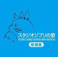 新・スタジオジブリの歌HQCD[2CD]2015/11/25発売TKCA-10171