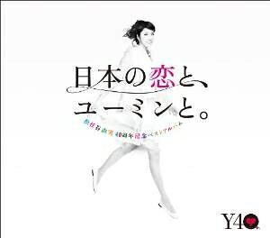 松任谷由実/松任谷由実40周年記念ベストアルバム 日本の恋と、ユーミンと。 (通常盤) [CD] 2012/11/20発売 TOCT-29103