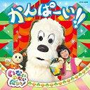NHK いないいないばあっ! かんぱーい!! [CD] 2017/2/22発売 COCX-39855