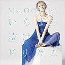 Ms.OOJA(ミスオオジャ)/Ms.OOJAの、いちばん泣けるドリカム [CD] 2017/5/3発売 UMCK-1565