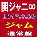 (宅配便選択でポスター付) 関ジャニ∞/ジャム(通常盤) [CD] 2017/6/28発売 JACA-5665