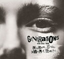 GENERATIONS from EXILE TRIBE(ジェネレーションズ)/涙を流せないピエロは太陽も月もない空を見上げた(初回生産限定盤) [CD+2DV...