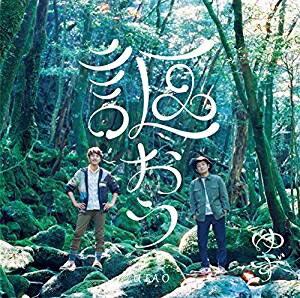ゆず/「謳おう」EP [CD] 2017/6/21発売 SNCC-89936
