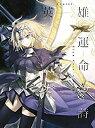 EGOIST(エゴイスト)/英雄 運命の詩(期間生産限定アニメ盤) [CD+DVD] 2017/8/16発売 VVCL-1081