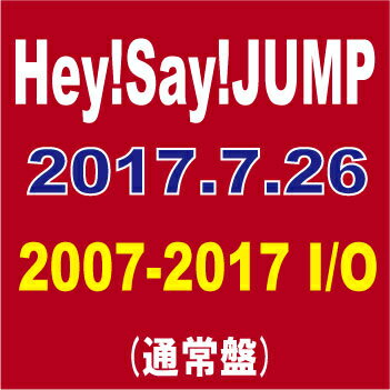 Hey!Say!JUMP(ヘイセイジャンプ)/Hey!Say!JUMP 2007-2017 I/O (通常盤) [2CD] 2017/7/26発売 JACA-5706