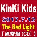 【特典クリアファイル付き】KinKi Kids/The Red Light (通常盤) [CD] 2017/7/12発売 JECN-494