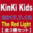 【全3種セット】【特典全3種クリアファイル付き】KinKi Kids/The Red Light (初回盤A+初回B+通常) [CD] 2017/7/12発売 ...