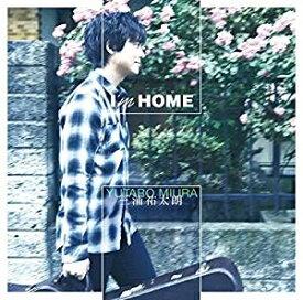 三浦祐太朗/I'm HOME [CD] (山口百恵カバー) 2017/7/5発売 TYCT-60105